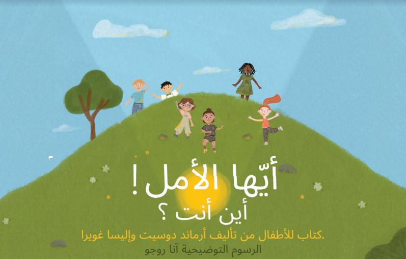قصص أطفال حول فايروس الكورونا باللغة العربية