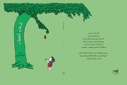 الشّجرة المعطاءة: حول مفهوم الوالديّة والتضحية