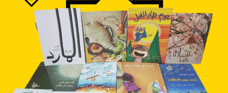معرض فتوش للكتاب: توصيات لأدب الأطفال والفتيان