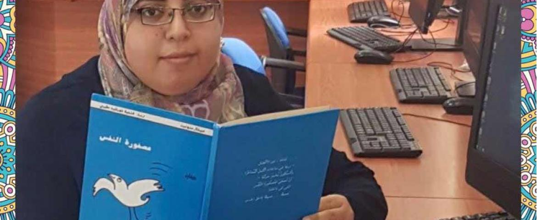 توصية أمينة المكتبة شيرين مصاروة: اقرأوا