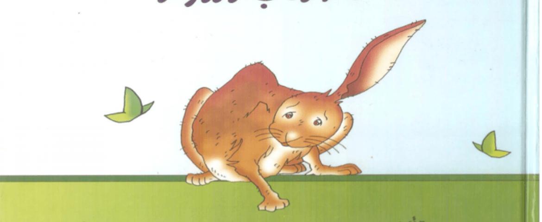 الأرنب زرزور – أداة نقد أدب تقبّل الآخر