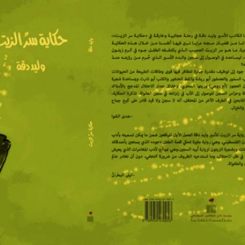حكاية سر الزيت تحصد جائزة اتصالات لأدب اليافعين