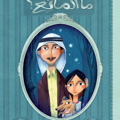 ما المانع؟ قصة رمضانية تكسر قوالب جندرية