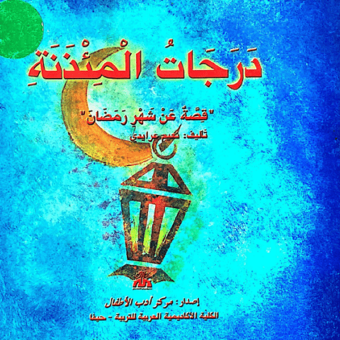 درجات المئذنة: دليل شهر رمضان للأطفال